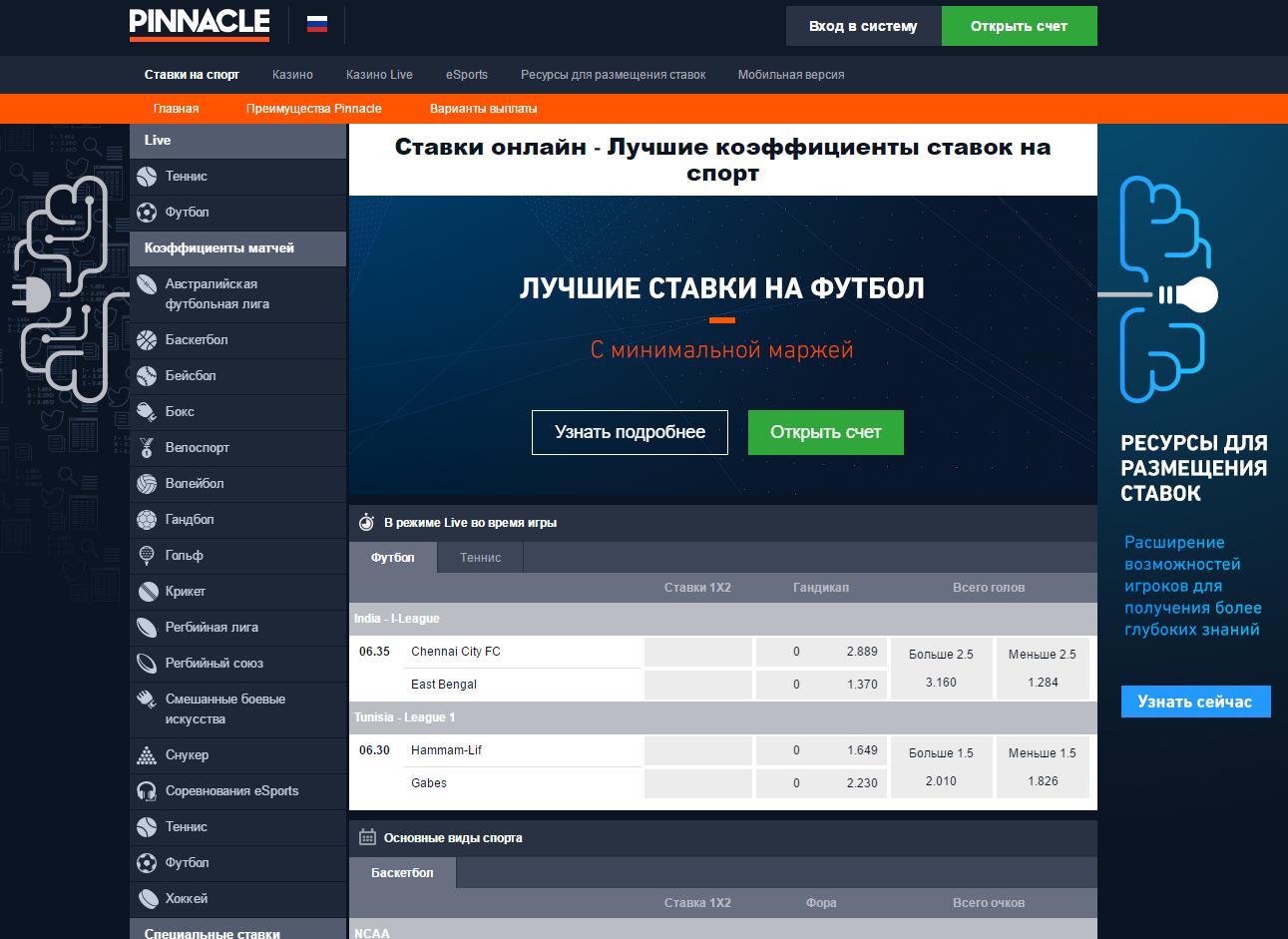 Официальный сайт букмекерской конторы Pinnacle