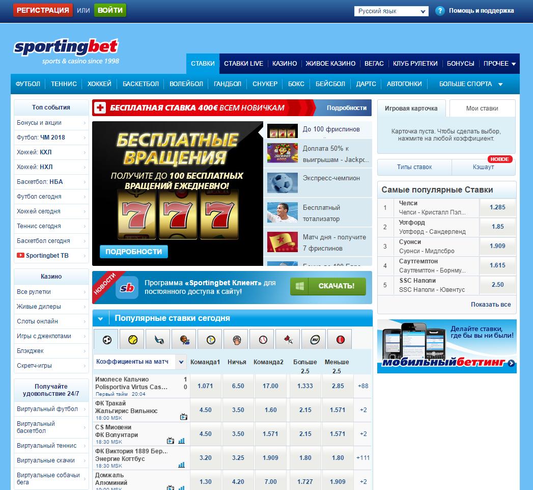 Официальный сайт букмекерской конторы Sportingbet
