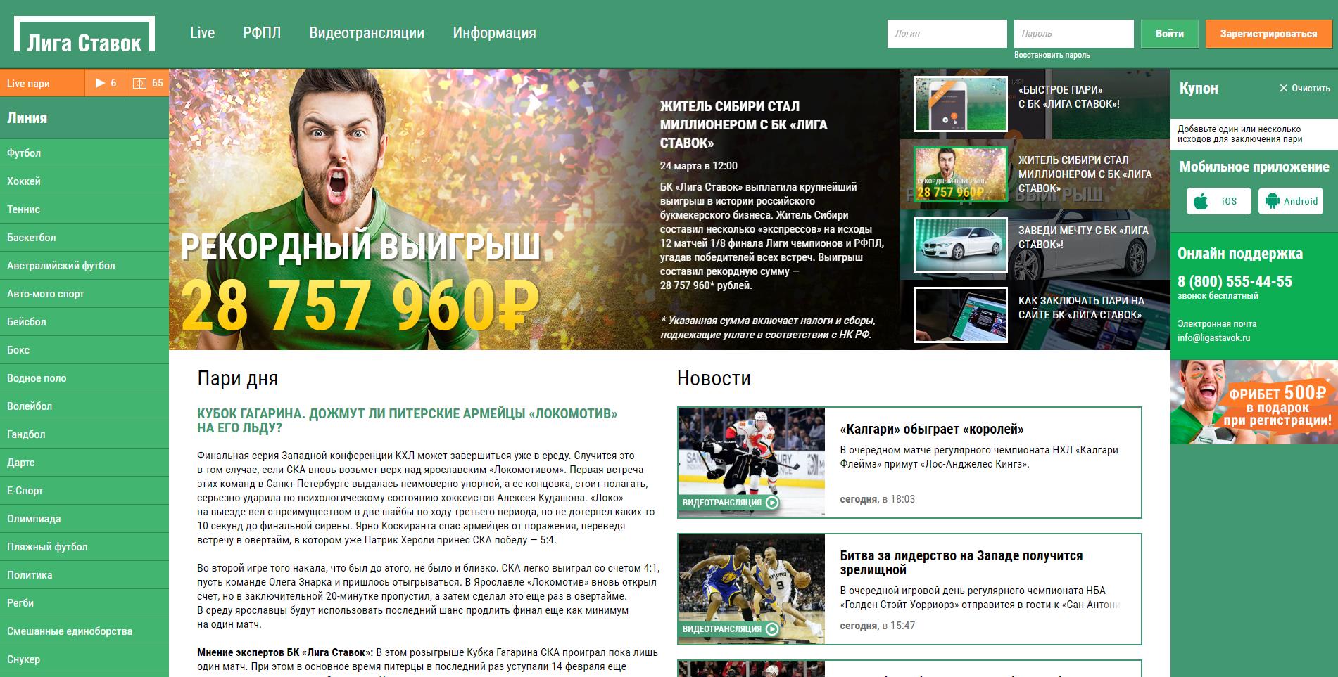 Официальный сайт букмекерской конторы Лига Ставок