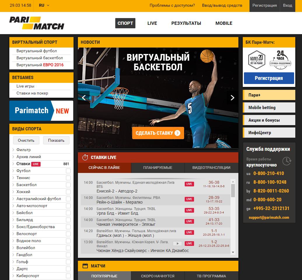 Официальный сайт букмекерской конторы Пари-Матч