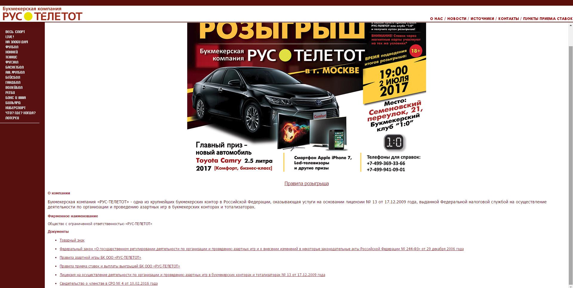 Официальный сайт букмекерской конторы Рус-Телетот