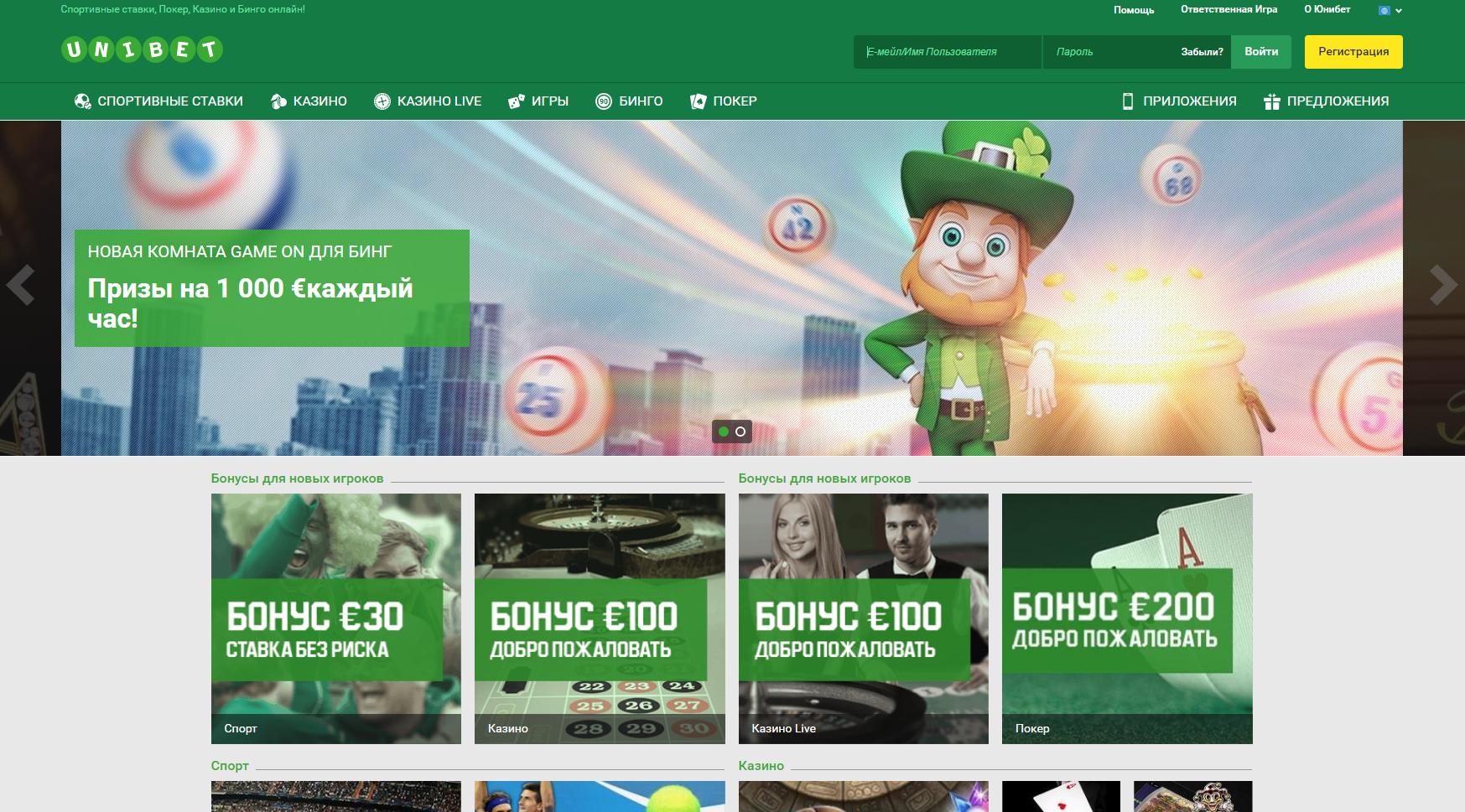 Официальный сайт букмекерской конторы Unibet