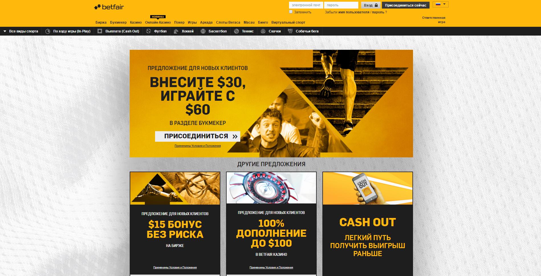 Официальный сайт букмекерской конторы betfair