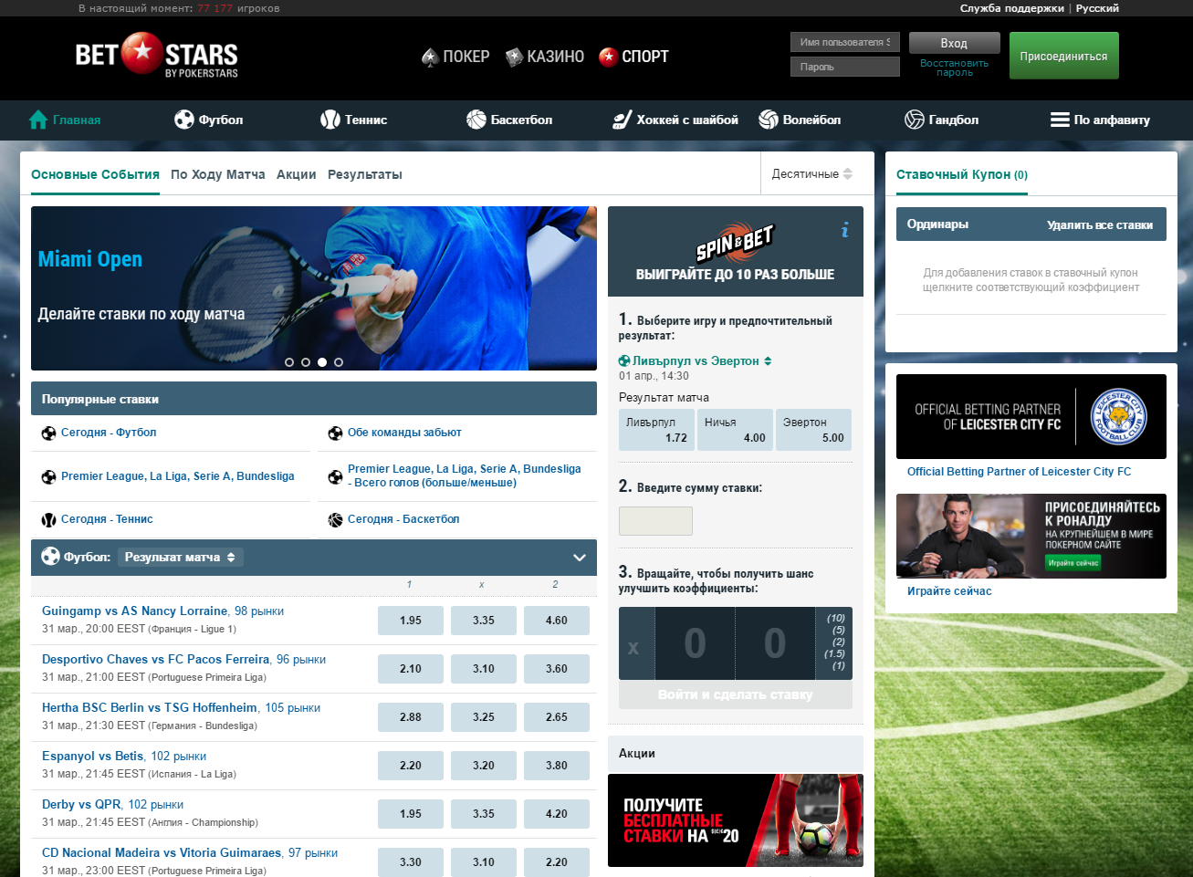 Официальный сайт букмекерской конторы Betstars