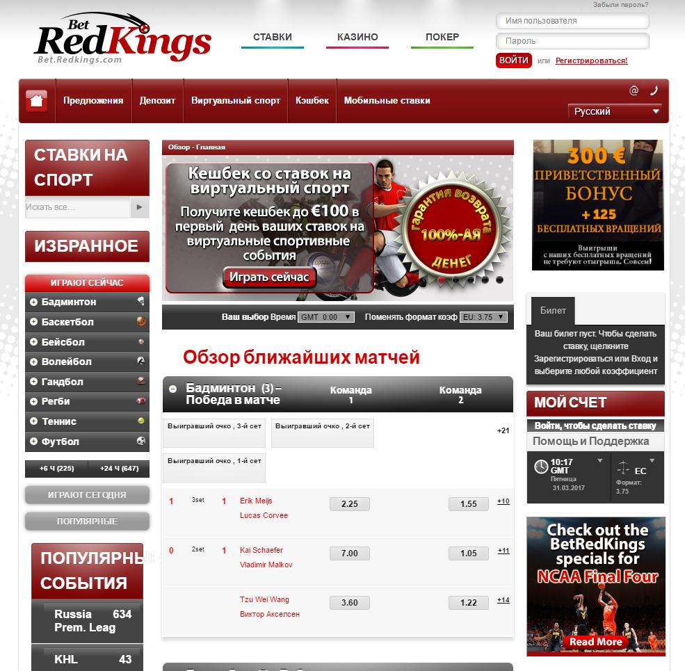 Сайт букмекерской конторы Betredkings
