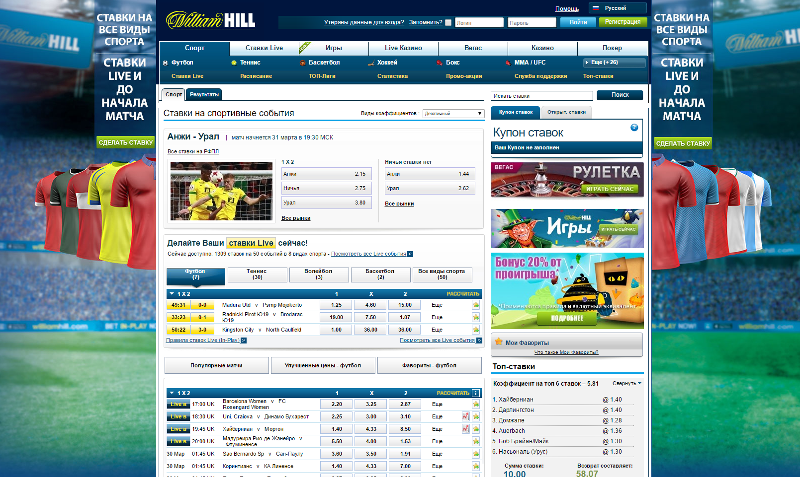 бк william hill сайт