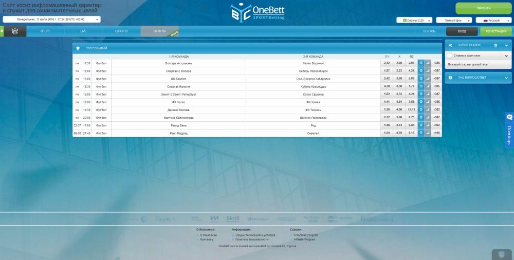 Сайт букмекерской конторы Onebett