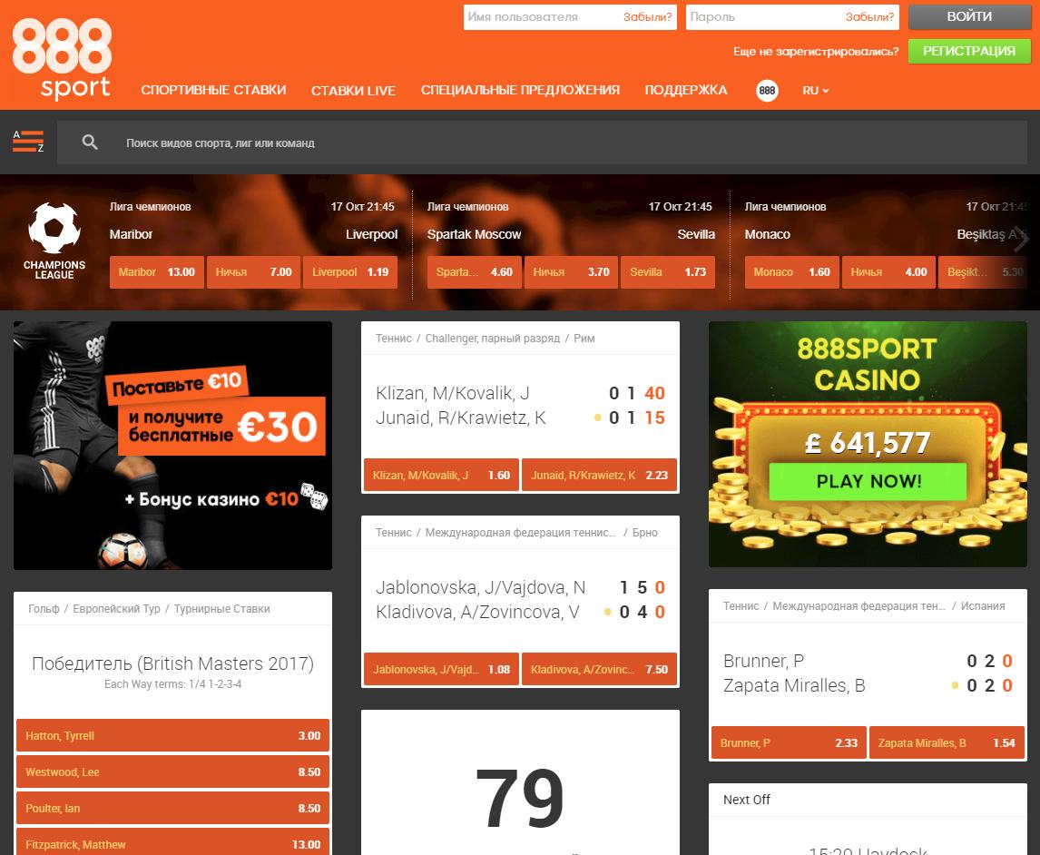 888Sport  сайт